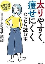 表紙: 太りやすく、痩せにくくなったら読む本 | 木村容子