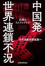 表紙: 中国発 世界連鎖不況--危機のリスクシナリオ (日本経済新聞出版) | みずほ総合研究所