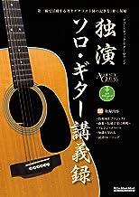 独演 ソロ・ギター講義録 アコースティック・ギターマガジン