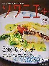 ソワニエ+ Vol.49 2018年5・6月号