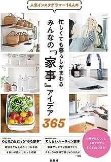 人気インスタグラマー14人の忙しくても暮らしがまわる みんなの『家事』アイデア365 (扶桑社BOOKS)...