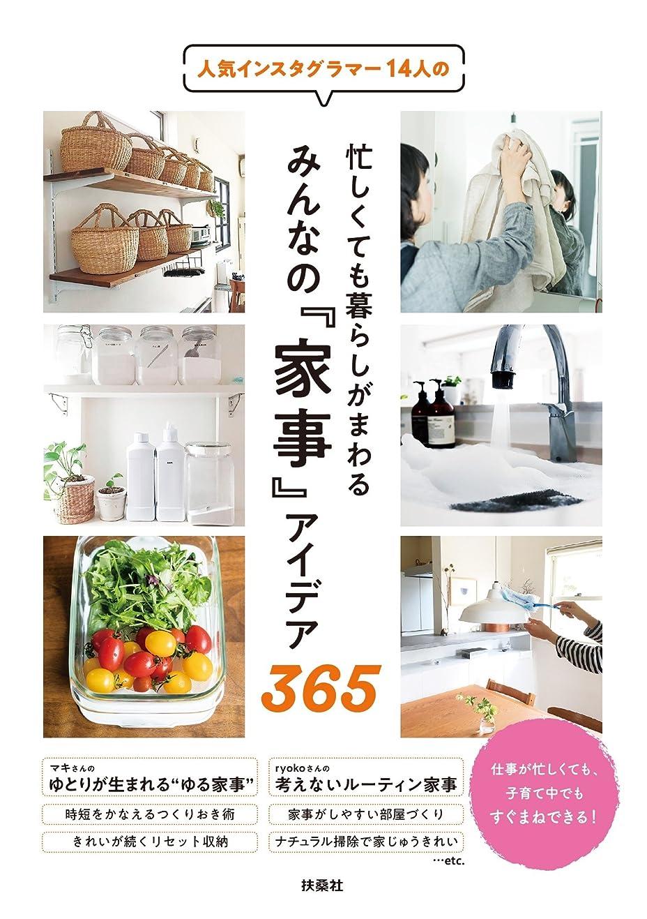 熱心な拒絶悪化させる人気インスタグラマー14人の忙しくても暮らしがまわる みんなの『家事』アイデア365 (扶桑社BOOKS)