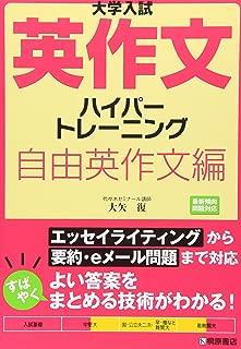 大学入試英作文ハイパートレーニング 自由英作文編