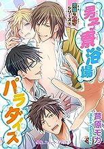 悪魔な双子シリーズ(6) 男子寮浴場パラダイス (BLスイートコミック)