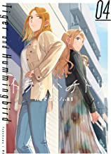 表紙: トラとハチドリ(4) (カドカワデジタルコミックス) | ヨドカワ