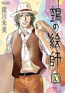 ヌエの絵師(10) (Nemuki+コミックス)