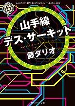 表紙: 山手線デス・サーキット (角川ホラー文庫) | 藤 ダリオ