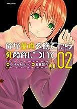 表紙: 俺が童貞を捨てたら死ぬ件について(2) (メテオCOMICS) | 若林裕介
