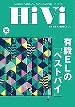 表紙: HiVi (ハイヴィ) 2020年 10月号 [雑誌]   HiVi編集部