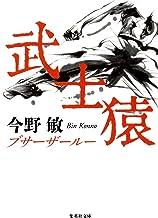表紙: 武士猿(琉球空手シリーズ) (集英社文庫) | 今野敏
