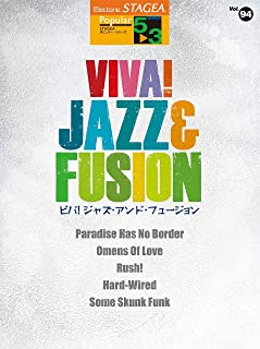 STAGEA ポピュラー (5~3級) Vol.94 VIVA! JAZZ&FUSION