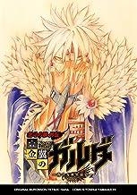 表紙: 金翼のガルダ ~南斗五車星前史~ (ゼノンコミックス) | 武論尊