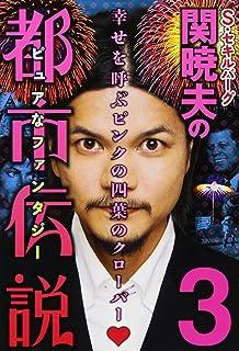 S・セキルバーグ関暁夫の都市伝説3
