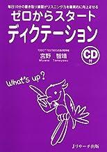 表紙: ゼロからスタートディクテーション (Jリサーチ出版) | 宮野智靖