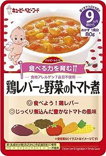 キユーピー キユーピーベビーフード ハッピーレシピ 鶏レバーと野菜のトマト煮 9ヶ月頃から 80g×12個