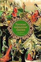 Russkie narodnye skazki iz sobranija A. N. Afanas'eva (Russian Edition)
