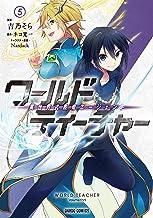 表紙: ワールド・ティーチャー 異世界式教育エージェント 5 (ガルドコミックス) | ネコ光一