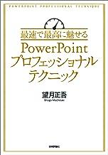 表紙: 最速で最高に魅せるPowerPointプロフェッショナルテクニック | 望月正吾