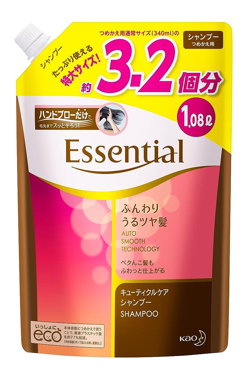 挽くうがい薬勧告【大容量】エッセンシャル シャンプー ふんわりうるツヤ髪 替1080ml/1080ml