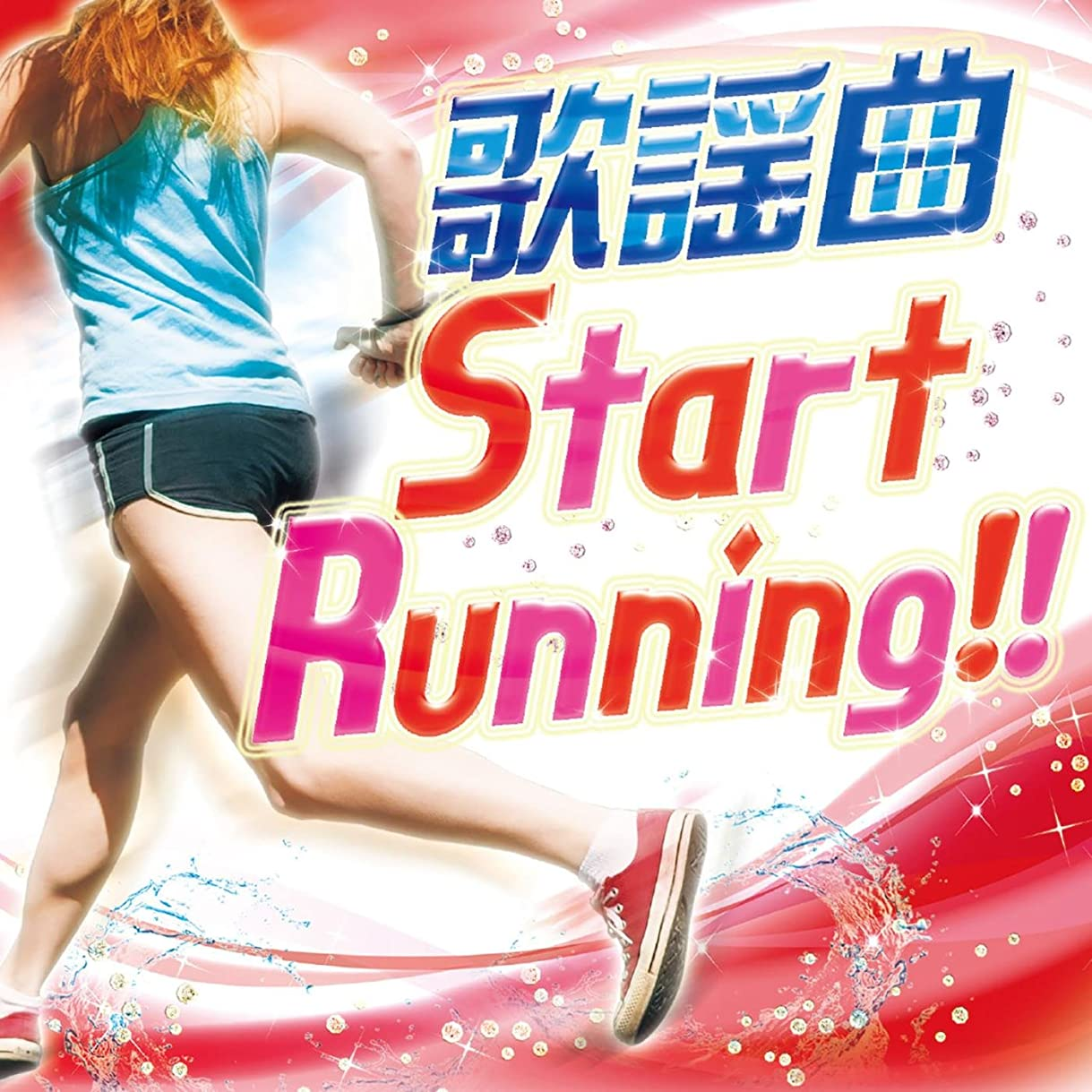 ドール軽蔑ハンドブック歌謡曲 Start Running !! ~楽しく走れる60分ノンストップ?ミックス~