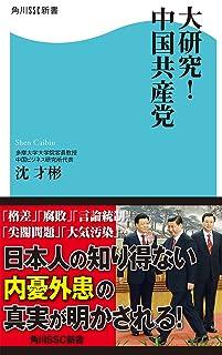 大研究!中国共産党 (角川SSC新書)