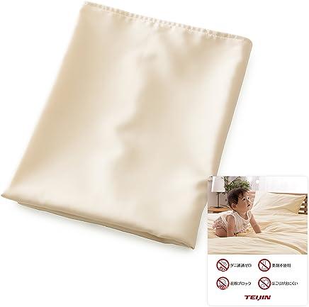 テイジン (Teijin)  枕カバー 43×63cm 日本製 花粉  対策 防ダニ (ダニ通過率0%) ほこりが出にくい 薬剤不使用  43×63cm ベージュ 37630005