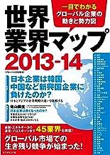 表紙: 世界業界マップ2013-14   グローバル企業調査会