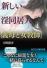 新しい淫同居人【義母と女教師】 (フランス書院文庫)