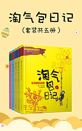 淘气包日记(套装共五册)(淘气包秘密成长日记,与《爱的教育》《木偶奇遇记》同为享誉世界的经典成长教科书,小学生必读名著)