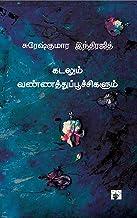 கடலும் வண்ணத்துப்பூச்சிகளும் (Kadalum Vannathupoochikalum) (Novel) (Tamil Edition)