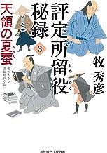 表紙: 評定所留役 秘録 : 3 天領の夏蚕 (二見時代小説文庫) | 牧 秀彦
