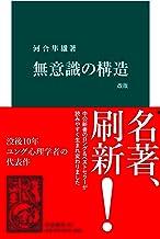 表紙: 無意識の構造 改版 (中公新書)   河合隼雄