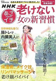 NHKあさイチ 老けない女の新習慣 (TJMOOK)