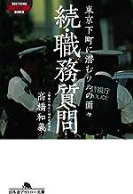 表紙: 続・職務質問 東京下町に潜むワルの面々 (幻冬舎アウトロー文庫)   高橋和義