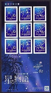 日本切手 特殊切手 平成26年 星の物語シリーズ 第1集 82円切手シート