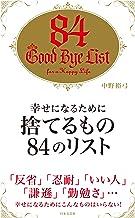 表紙: 幸せになるために捨てるもの84のリスト | 中野裕弓