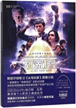 Ready Player One (Chinese Edition)