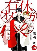 有休オメガ 三三九度【分冊版】(4) (THE OMEGAVERSE PROJECT COMICS)