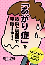 表紙: 「あがり症」を技術と習慣で克服する!――人前に出るのがどんどん楽しくなる   箱田忠昭