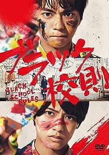 ブラック校則 DVD 通常版
