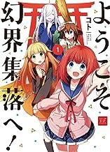 表紙: ようこそ幻界集落へ! 1巻 (まんがタイムKRコミックス) | コト