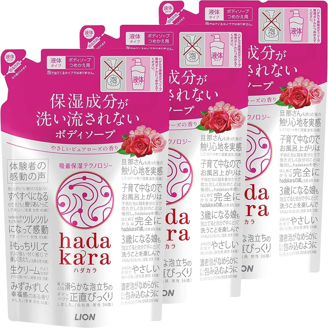 ラッカスボックス感染するhadakara(ハダカラ) ボディソープ ピュアローズの香り つめかえ360ml×3個 詰替え用