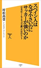 表紙: スペイン人はなぜ小さいのにサッカーが強いのか 日本がワールドカップで勝つためのヒント (SB新書) | 村松 尚登