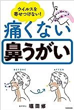 表紙: ウイルスを寄せつけない! 痛くない鼻うがい | 堀田 修