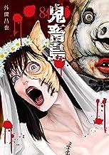 鬼畜島 8巻 (LINEコミックス)