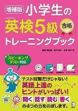 [音声DL付]増補版 小学生の英検®5級合格トレーニングブック 小学生の英検トレーニングブックシリーズ