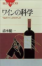 表紙: ワインの科学 「私のワイン」のさがし方 (ブルーバックス) | 清水健一