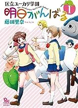 表紙: 明日がんばる(1) (RYU COMICS) | 藤田里奈