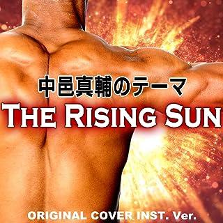 中邑真輔 のテーマ The Rising Sun ORIGINAL COVER INST.Ver