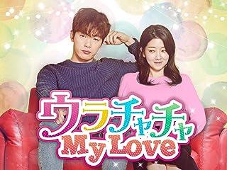 ウラチャチャ My Love(字幕版)